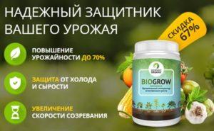 купить biogrow удобрение
